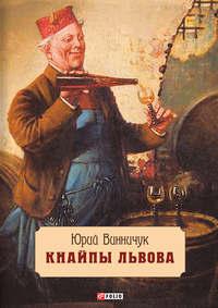Купить книгу Кнайпы Львова, автора Юрия Винничука