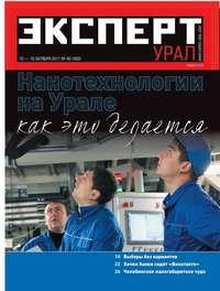 Купить книгу Эксперт Урал 40-2011, автора