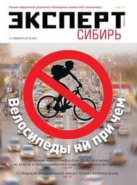 Купить книгу Эксперт Сибирь 26-2013, автора