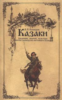 Книга Казаки: традиции, обычаи, культура (краткое руководство настоящего казака)