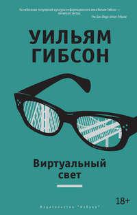 Купить книгу Виртуальный свет, автора Уильяма Гибсона