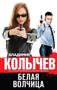 Купить книгу Белая волчица, автора Владимира Колычева