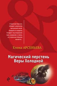 Купить книгу Магический перстень Веры Холодной, автора Елены Арсеньевой