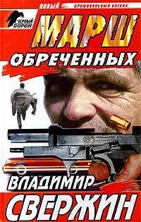 Купить книгу Марш обреченных, автора Владимира Свержина