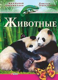 Купить книгу Животные, автора Н. Ю. Беспаловой