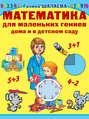 Электронная книга «Математика для маленьких гениев дома и в детском саду» – Галина Шалаева