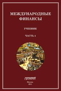 Книга Международные финансы. Учебник. Часть 4
