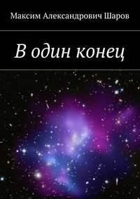 Книга В один конец