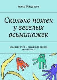 Книга Сколько ножек у веселых осьминожек. Веселый счет и стихи для самых маленьких