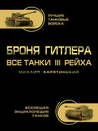 Купить книгу Броня Гитлера. Все танки III Рейха, автора Михаила Барятинского