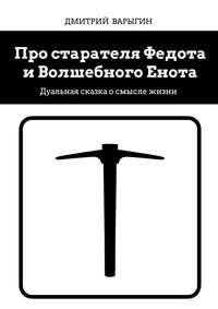 Книга Про старателя Федота и Волшебного Енота. Дуальная сказка о смысле жизни
