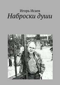 Купить книгу Наброски души, автора Игоря Исаева
