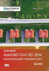 Купить книгу AutoCAD® Civil 3D® 2014. Официальный учебный курс, автора Эрика Чэпела
