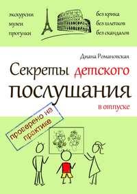 Книга Секреты детского послушания в отпуске