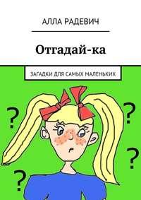 Купить книгу Отгадай-ка, автора Аллы Радевич