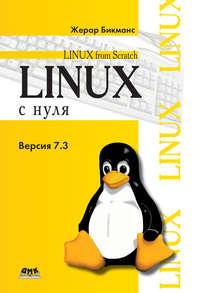 Купить книгу Linux с нуля. Версия 7.3, автора Жерара Бикманса
