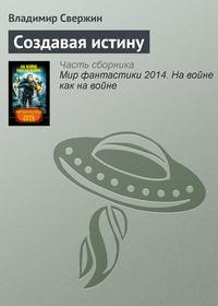 Купить книгу Создавая истину, автора Владимира Свержина