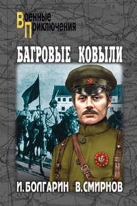 Книга Багровые ковыли - Автор Виктор Смирнов