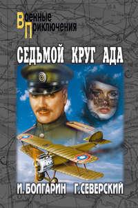 Купить книгу Седьмой круг ада, автора Игоря Яковлевича Болгарина