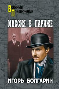 Книга Миссия в Париже - Автор Игорь Болгарин