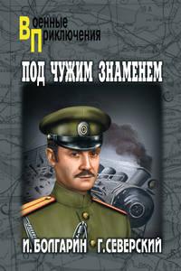Купить книгу Под чужим знаменем, автора Игоря Яковлевича Болгарина