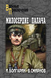 Книга Милосердие палача - Автор Виктор Смирнов