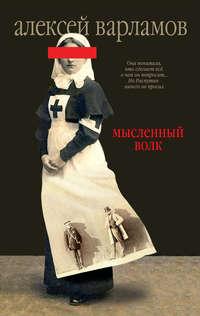 Купить книгу Мысленный волк, автора Алексея Варламова