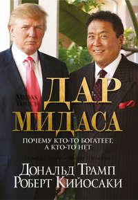 Купить книгу Дар Мидаса, автора Дональда Трампа