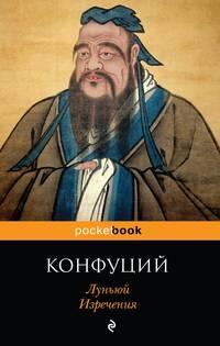 Купить книгу Луньюй. Изречения, автора Конфуция