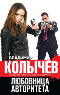 Купить книгу Любовница авторитета, автора Владимира Колычева