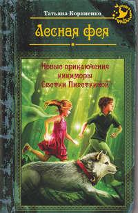 Книга Лесная фея, или Новые приключения кикиморы Светки Пипеткиной - Автор Татьяна Корниенко