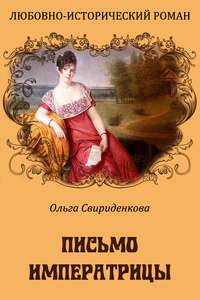 Письмо императрицы