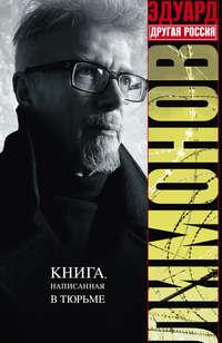 Купить книгу Другая Россия, автора Эдуарда Лимонова