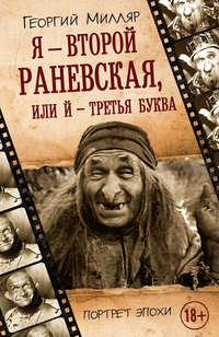 Купить книгу Я – второй Раневская, или Й – третья буква, автора Георгия Милляра