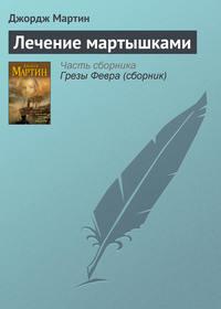 Купить книгу Лечение мартышками, автора Джорджа Мартина
