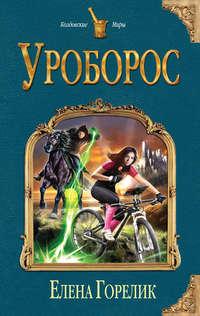 Купить книгу Уроборос, автора Елены Горелик