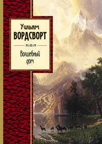 Купить книгу Волшебный дом, автора Уильяма Вордсворта