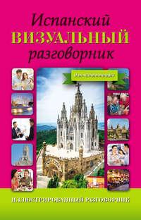 Купить книгу Испанский визуальный разговорник для начинающих, автора