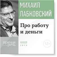 Купить книгу Лекция-консультация «Про работу и деньги», автора Михаила Лабковского