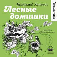 Купить книгу Лесные домишки, автора Виталия Бианки