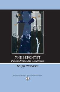 Купить книгу Университет. Руководство для владельца, автора Генри Розовски