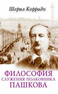 Купить книгу Философия служения полковника Пашкова, автора Шерила Коррадо