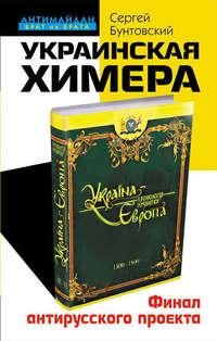 Купить книгу Украинская химера. Финал антирусского проекта, автора Сергея Бунтовского