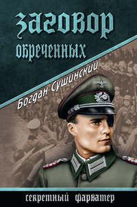 Купить книгу Заговор обреченных, автора Богдана Сушинского