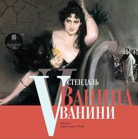 Купить книгу Ванина Ванини, автора Фредерика Стендаля