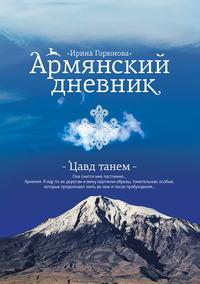 Купить книгу Армянский дневник. Цавд танем, автора Ирины Горюновой
