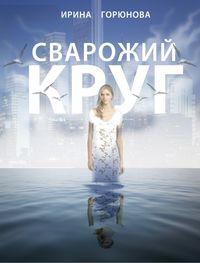 Купить книгу Сварожий круг, автора Ирины Горюновой