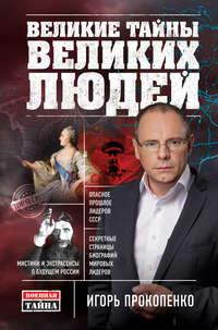Купить книгу Великие тайны великих людей, автора Игоря Прокопенко