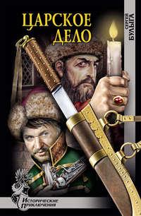 Купить книгу Царское дело, автора Сергея Булыги