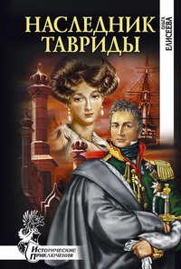 Купить книгу Наследник Тавриды, автора Ольги Елисеевой